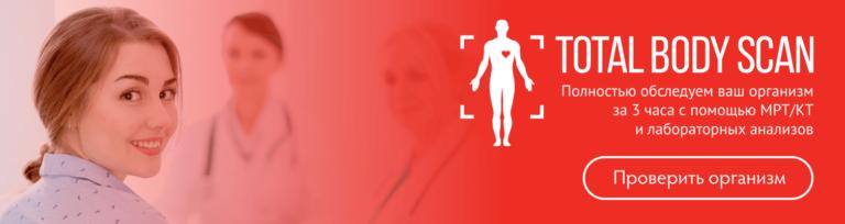 Комплексное обследование Total Body Scan