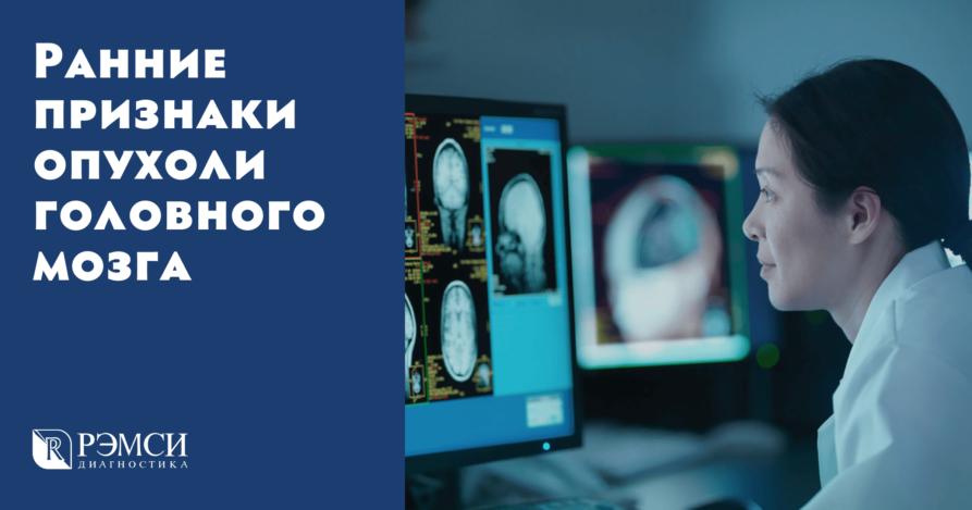 Признаки опухоли головного мозга симптомы у взрослых